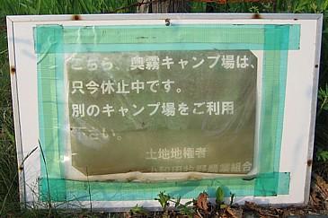 奥霧(奥霧ヶ峰=鎌ヶ池)キャンプ場 休止