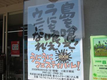 利尻島 ウニウニフェスティバル(こいつにはやられた・・・)