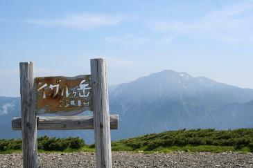 イザルガ岳 山頂