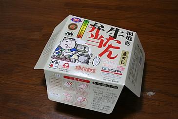 牛タン弁当パッケージS