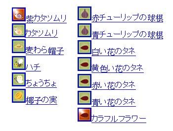 種籽 20050911
