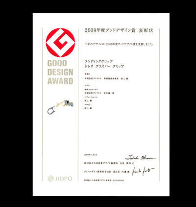 good_design_diploma.jpg