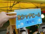 金シャチビール ピルスナー