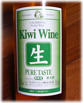 キーウィー生ワイン2