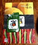 柚子とんがらし.jpg