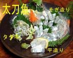 3太刀魚5.jpg