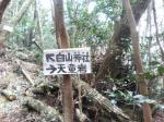 黒髪山3.jpg