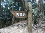 黒髪山6.jpg