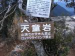 黒髪山8.jpg