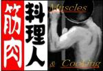 筋肉料理人ロゴ.jpg