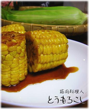 トウモロコシ12.jpg