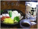アゴ出汁素麺15.jpg
