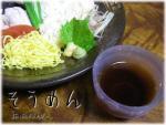アゴ出汁素麺17.jpg