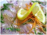 炙り鯛カルパッチョ風11.jpg