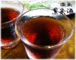 黒米酒5.jpg