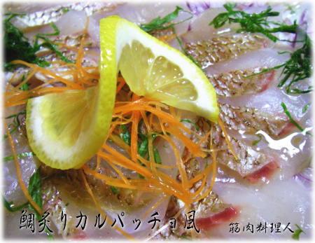 炙り鯛カルパッチョ風15.jpg