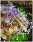 蒸鶏サラダ9.jpg