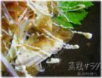 蒸鶏サラダ10.jpg
