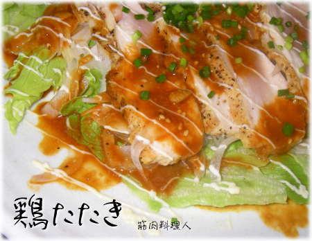 鶏胸たたき11.jpg