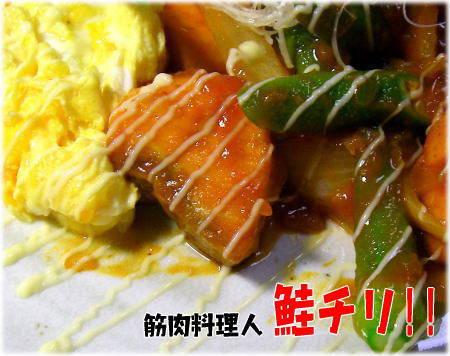 鮭チリソース6.jpg