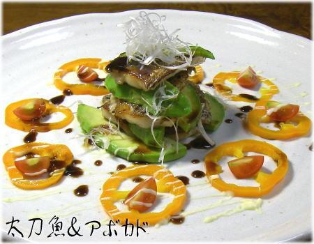 太刀魚アボカド2.jpg