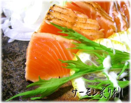 鮭炙り刺し11.jpg