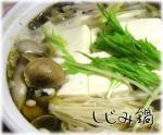 シジミ鍋5.jpg
