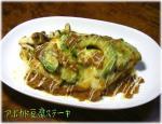 アボカド豆腐.jpg