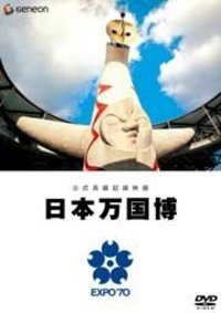 DVD_expo70_thumb.jpg