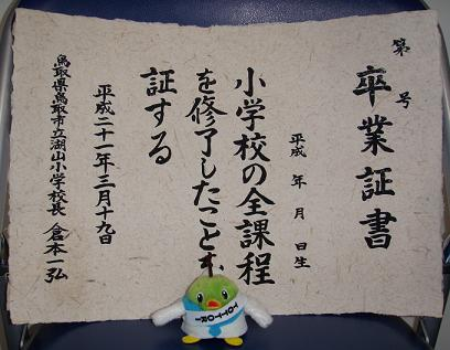 卒業証書の完成!!