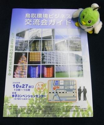 鳥取環境ビジネス交流会