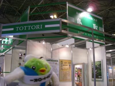 鳥取県のコーナーだよ!