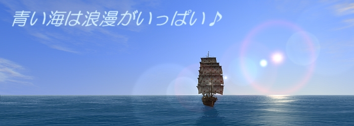 【青い海は浪漫がいっぱい♪】Indexへ