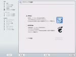 19_デスクトップの選択(KDE)
