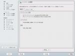 21_インストールの設定()