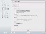 32_ハードウェア設定