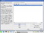 36_ソフトウェアソースメディア