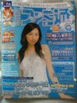 ファミ通07年1月12日発売号表紙