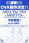 今度のARIAはOVAだ!