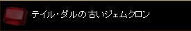 EQ2_001216m.jpg