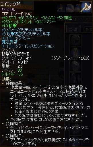 EQ2_20091012005.jpg