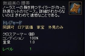 EQ2_20091022001.jpg