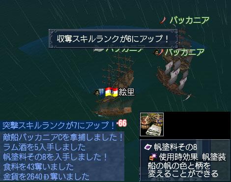突撃・収奪のスキルランクアップと帆染料8GET!