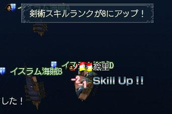 剣術スキルランク8にアップ!