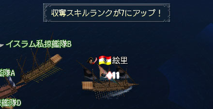 収奪ぅ?!(`・ω・´)