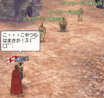 「あばよ! また来るぜ!!」(ぁ