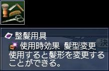 コレガ、整髪用具トイウヤツデスカ。(*´・ω・)