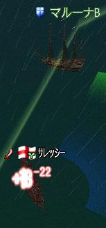 卑劣な悪徳海賊マルーナ!(゚∀゚)