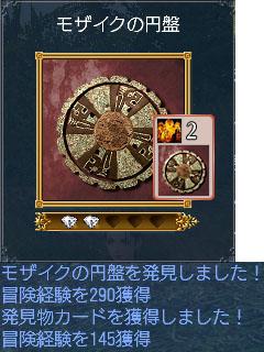 モザイクの円盤(σ・∀・)σゲッツ!!