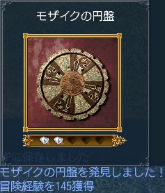 モザイクの円盤